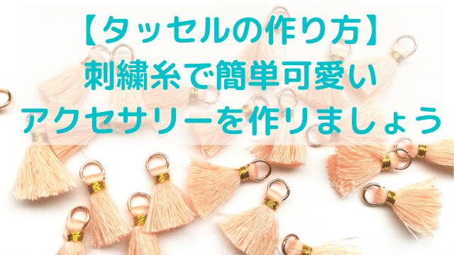 【タッセルの作り方】 刺繍糸で簡単可愛いアクセサリーを作リましょう