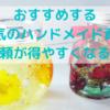 おすすめする 人気のハンドメイド資格 【信頼が得やすくなる!】