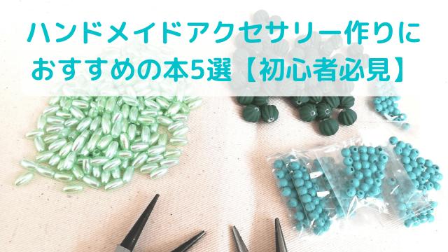 ハンドメイドアクセサリー作りに おすすめの本5選【初心者必見】
