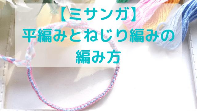 【ミサンガ】 平編みとねじり編みの編み方 (