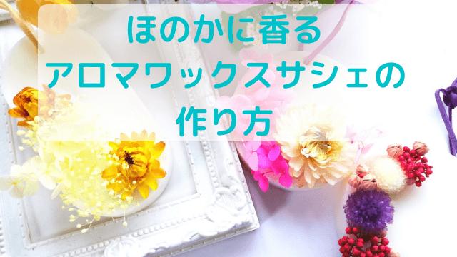 ほのかに香る アロマワックスサシェの作り方 (