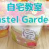自宅教室 Pastel Gardens