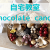 自宅教室 chocolate candy
