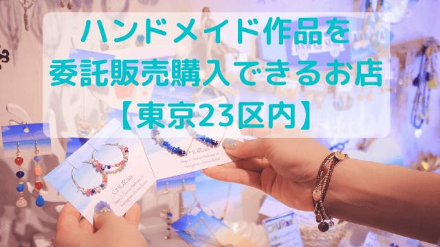 ハンドメイド作品を 委託販売購入できるお店 【東京23区内】