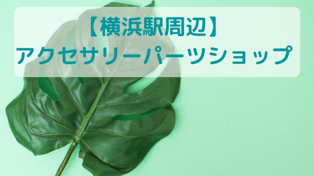 横浜駅周辺 アクセサリーパーツショップ