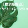 横浜駅周辺】アクセサリーパーツショップ