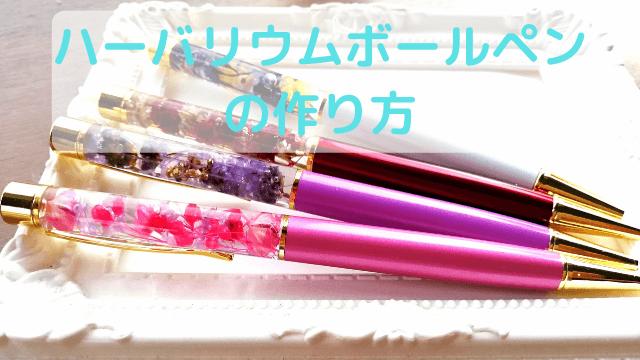ハーバリウムボールペン の作り方
