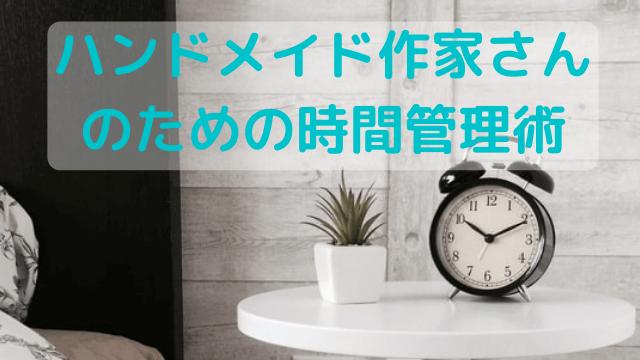 ハンドメイド作家さん のための時間管理術