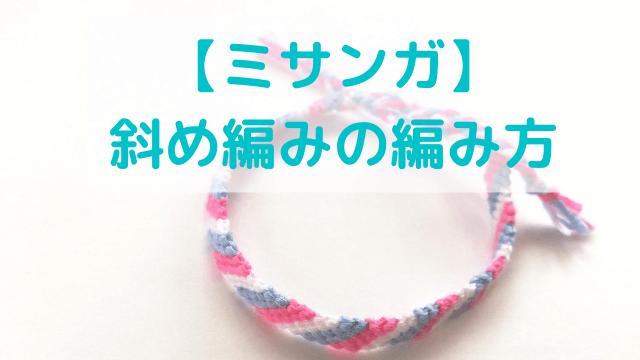 【ミサンガ】 斜め編みの編み方 (