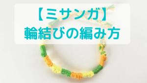 【ミサンガ】 輪結びの編み方