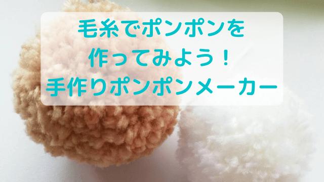 毛糸でポンポンを 作ってみよう! 手作りポンポンメーカー