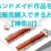 ハンドメイド作品を 委託販売購入できるお店 【神奈川】